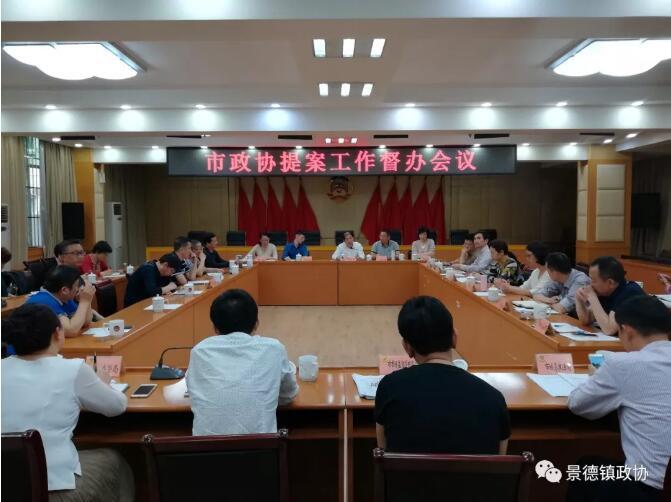 景市政协召开提案工作督办会议